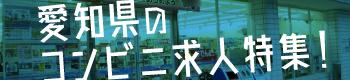 愛知県のコンビニ求人特集